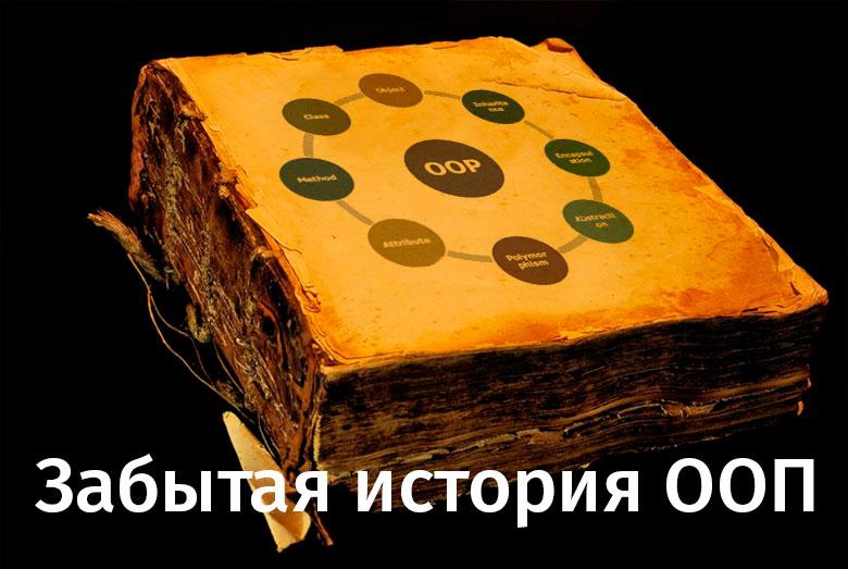 Забытая история ООП - 1
