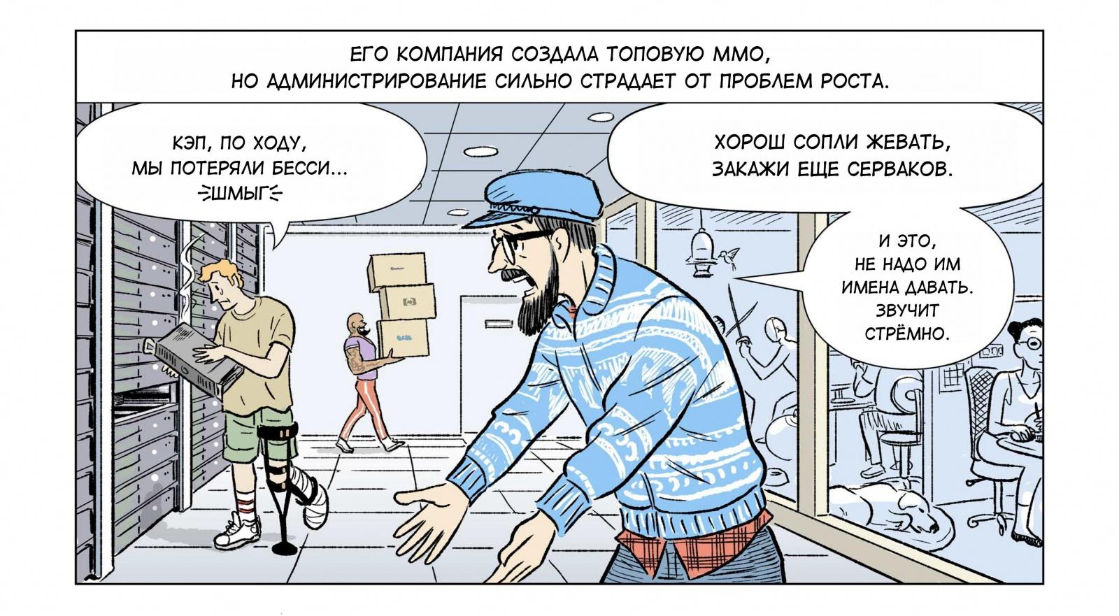 Легкое плавание с Kubernetes (комикс) - 3