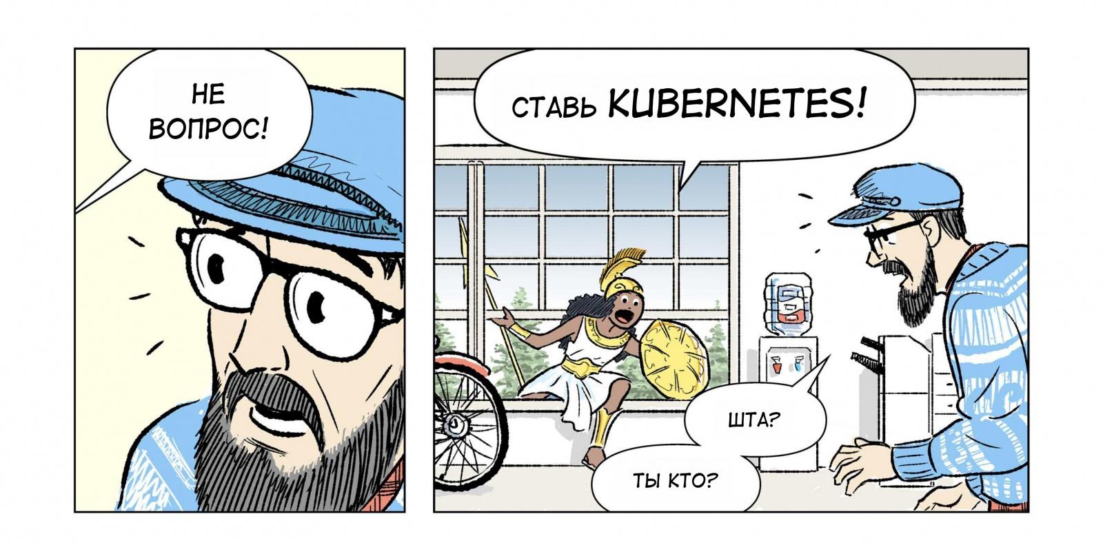 Легкое плавание с Kubernetes (комикс) - 5