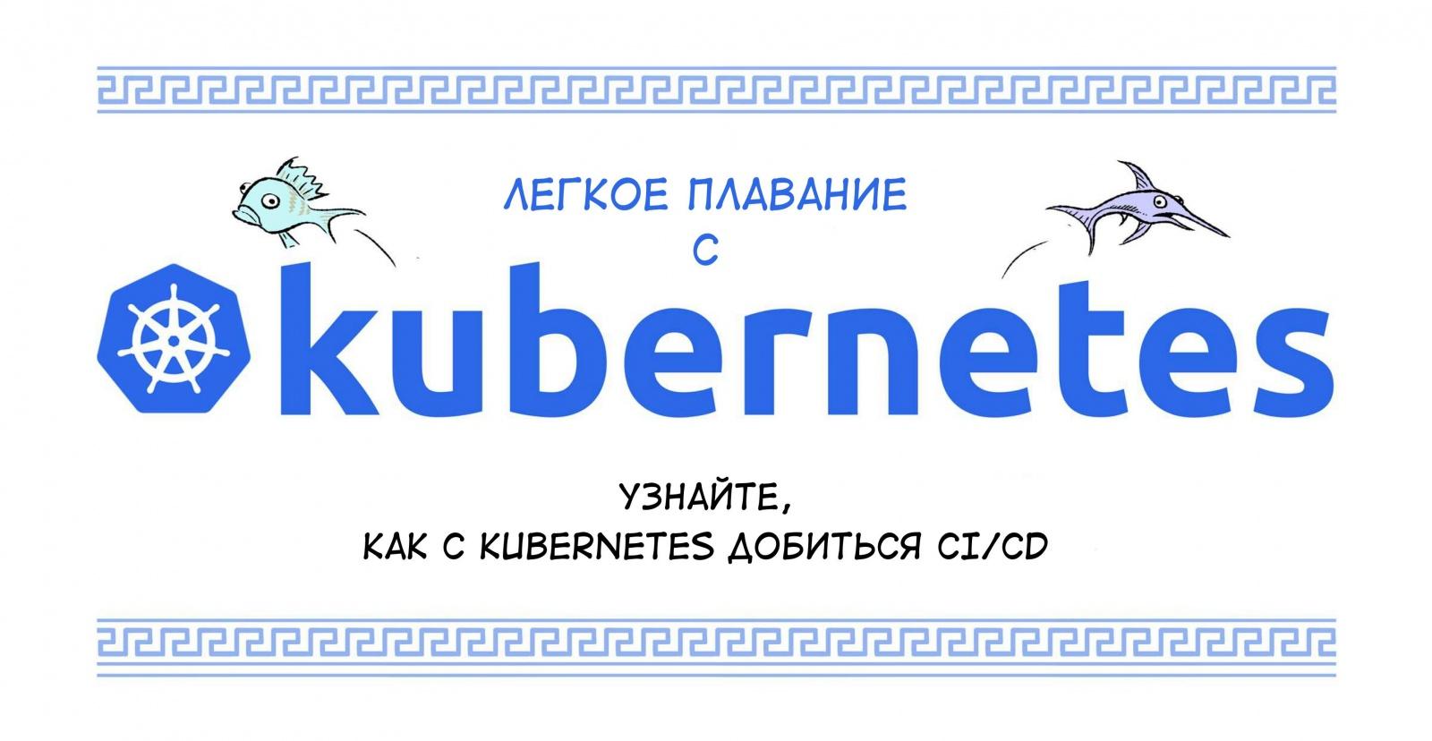 Легкое плавание с Kubernetes (комикс) - 1