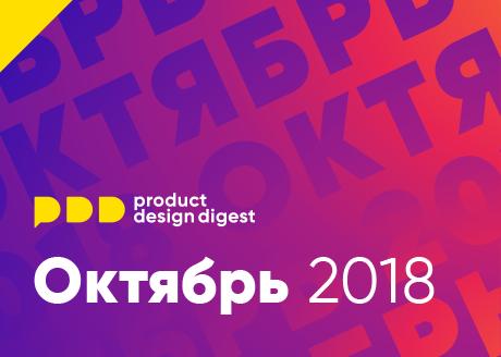 Дайджест продуктового дизайна, октябрь 2018 - 1