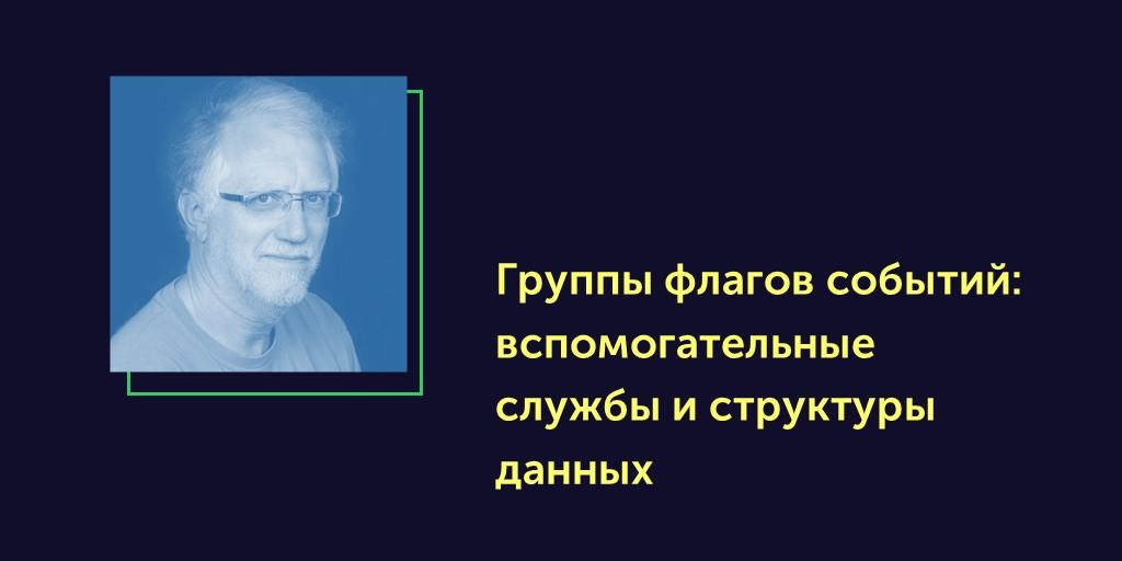 Вся правда об ОСРВ. Статья #18. Группы флагов событий: вспомогательные службы и структуры данных - 1