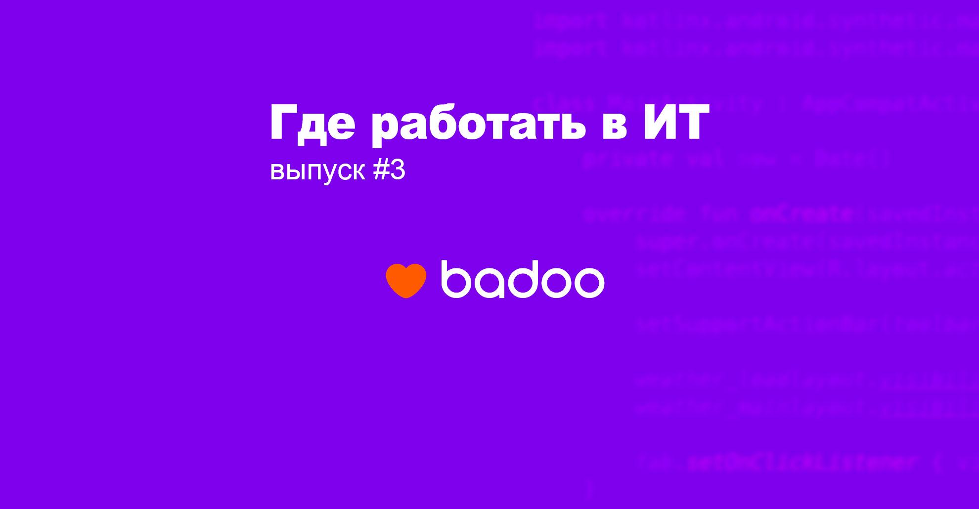 Где работать в ИТ, выпуск 3: Badoo - 1