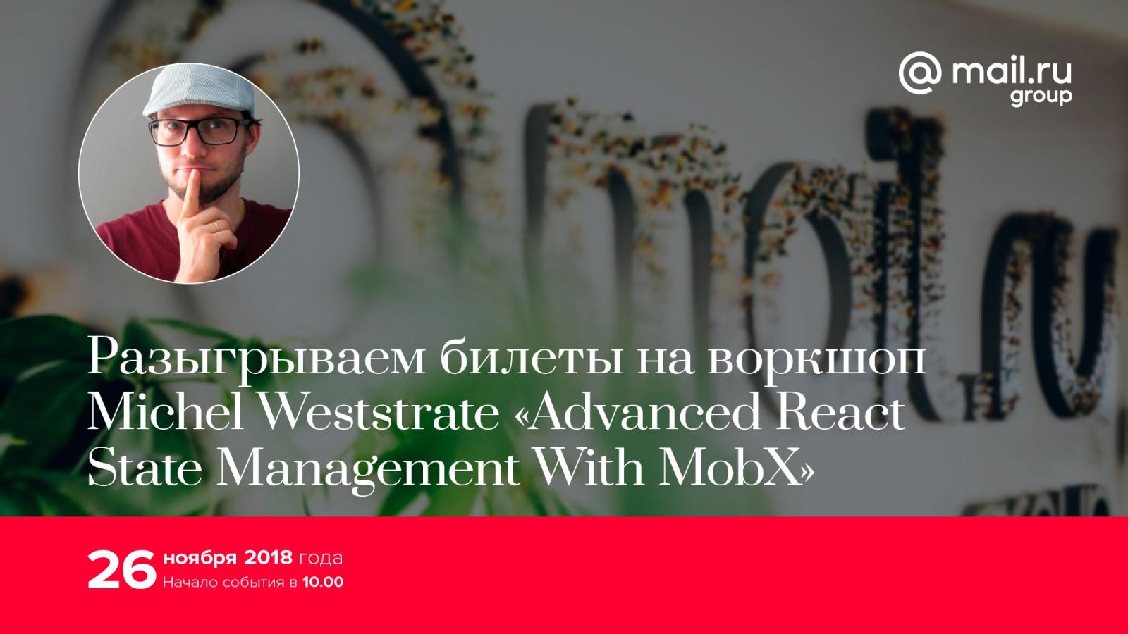 Разыгрываем билеты на воркшоп «Advanced React State Management With MobX» - 1