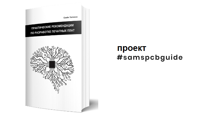 SamsPcbGuide: Релиз первой версии книги - 1