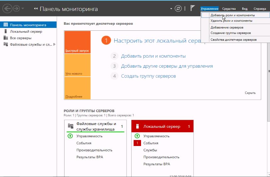 Подключение Multipath LUN СХД к Windows Server 2008 и Windows Server 2012 - 2