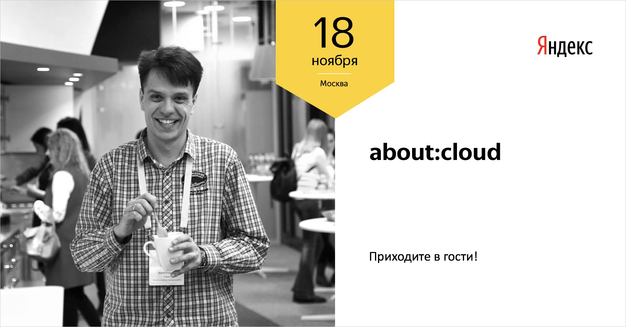 Приглашаем на about:cloud — первое мероприятие про облачные технологии от команды Яндекс.Облака - 1