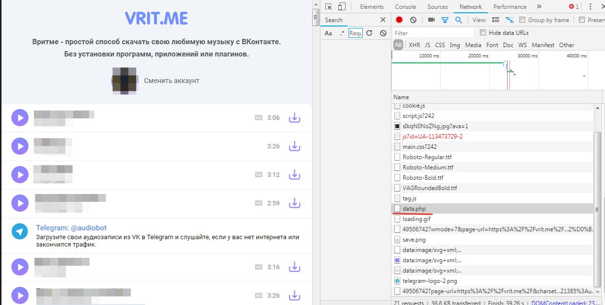 Получаем музыку Вк через сторонний API - 1