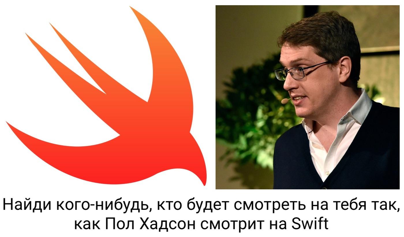 «Server-side Swift недооценён»: интервью с Полом Хадсоном - 1