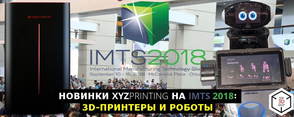 Новинки XYZprinting на IMTS 2018: 3D-принтеры и роботы - 1