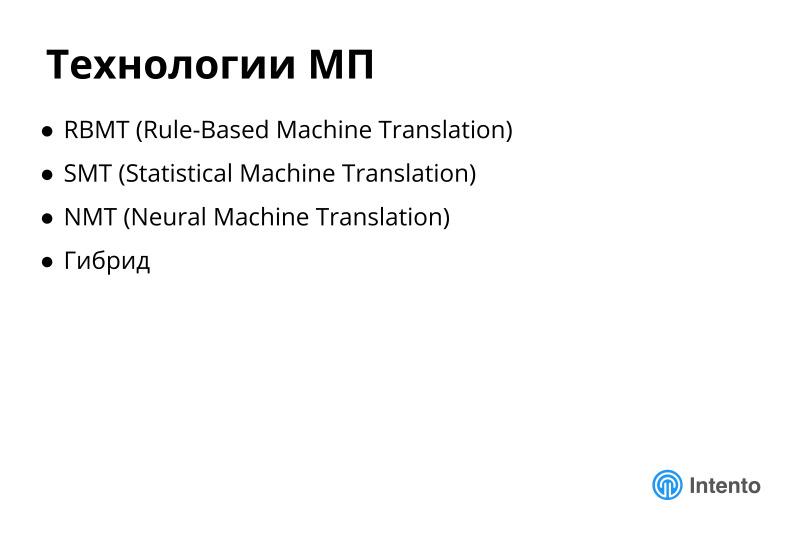 Ландшафт сервисов облачного машинного перевода. Лекция в Яндексе - 4