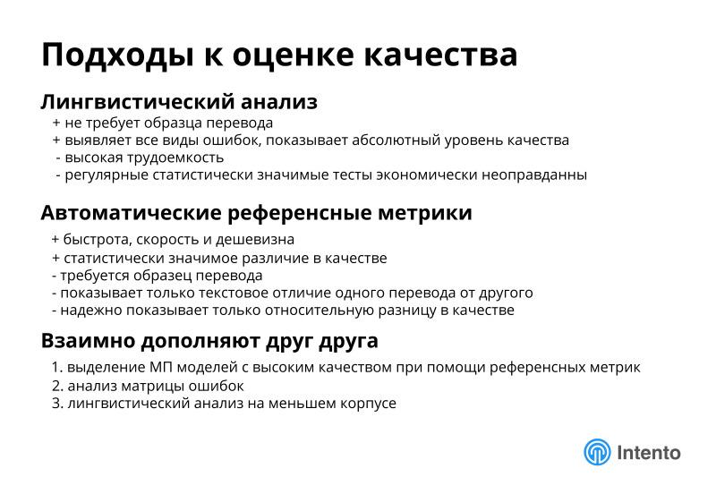 Ландшафт сервисов облачного машинного перевода. Лекция в Яндексе - 8