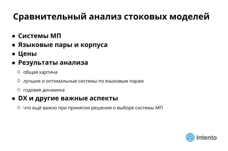 Ландшафт сервисов облачного машинного перевода. Лекция в Яндексе - 9