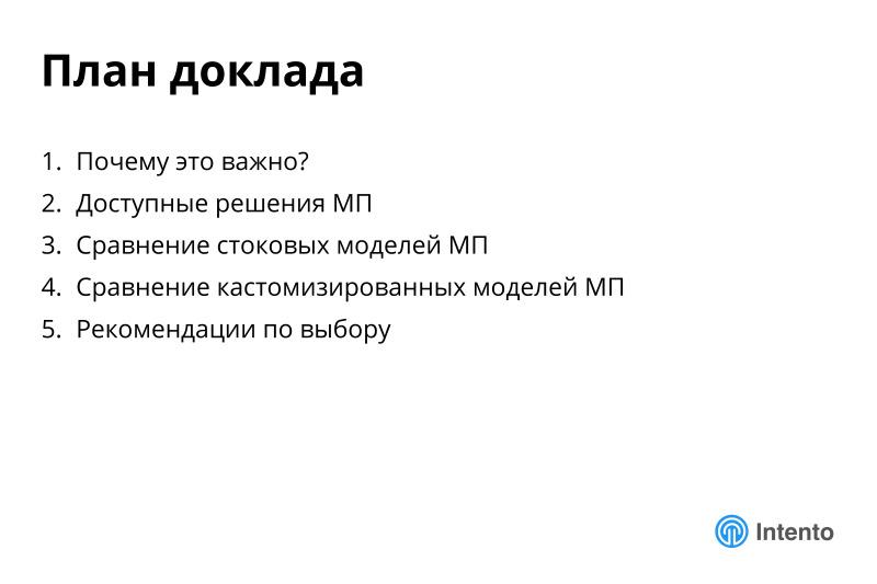Ландшафт сервисов облачного машинного перевода. Лекция в Яндексе - 1