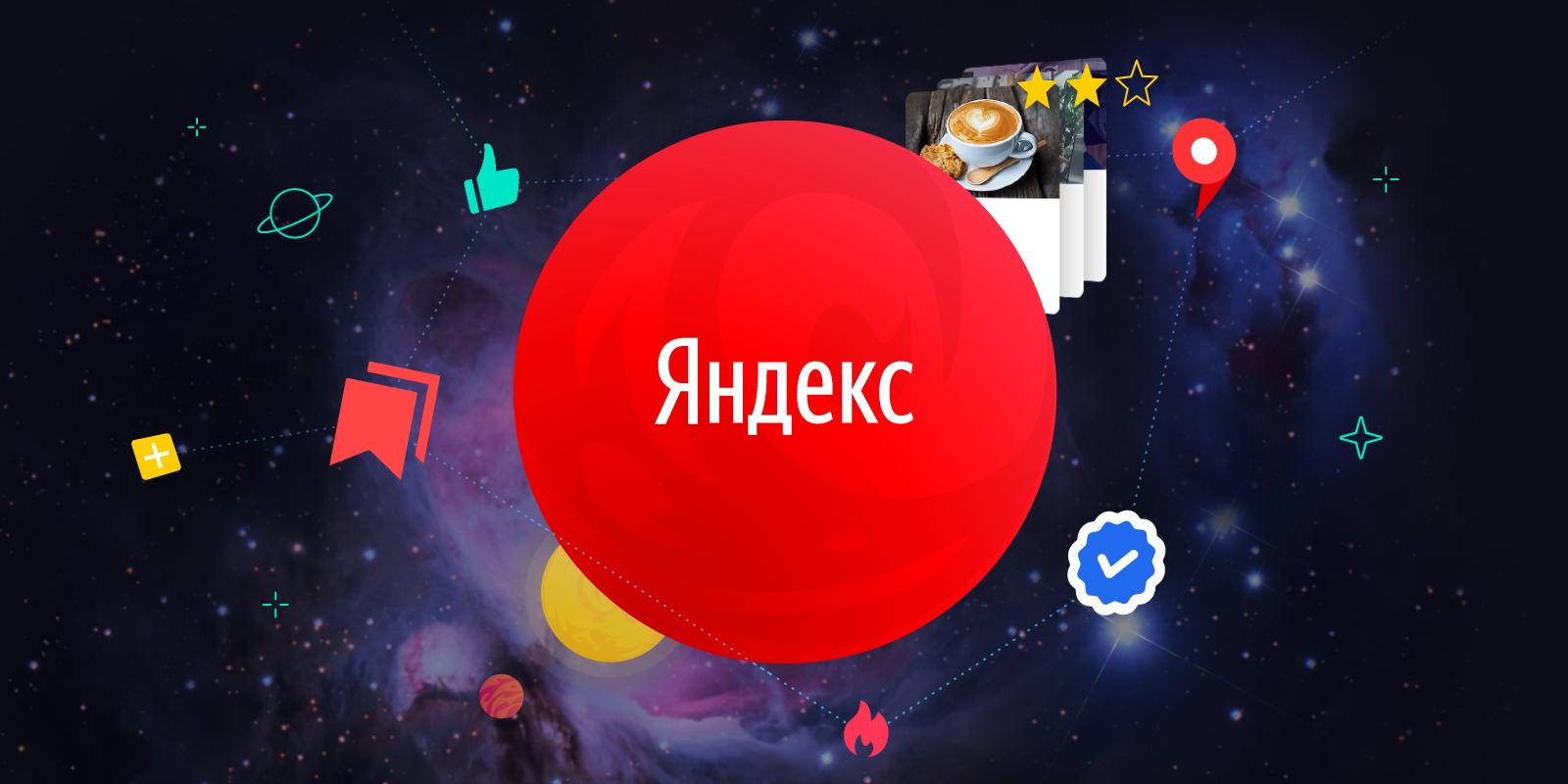 Как Яндекс изменил Поиск за прошедший год. Обновление «Андромеда» - 1