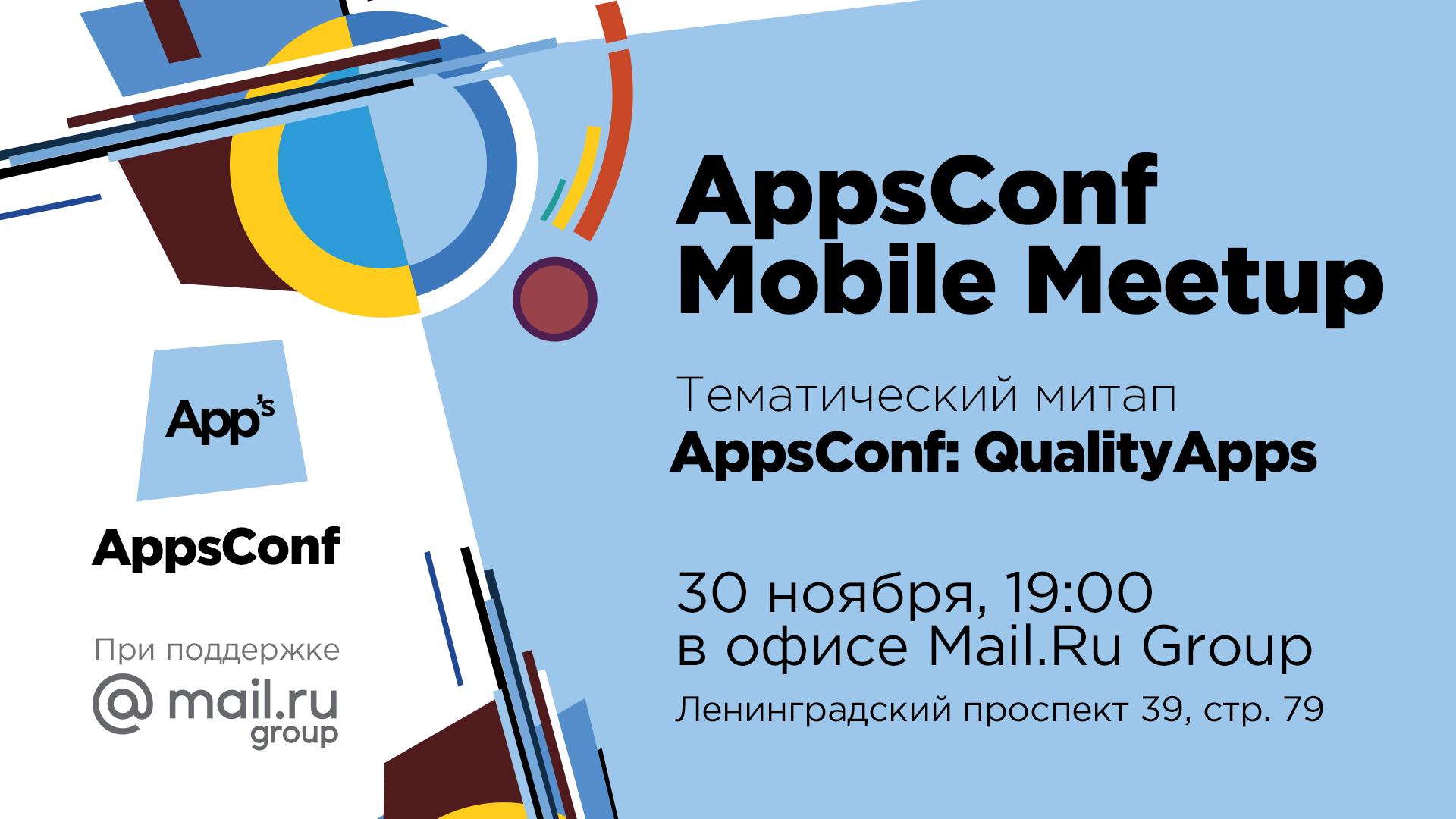 Приглашаем на тематический митап AppsConf: QualityApps - 1