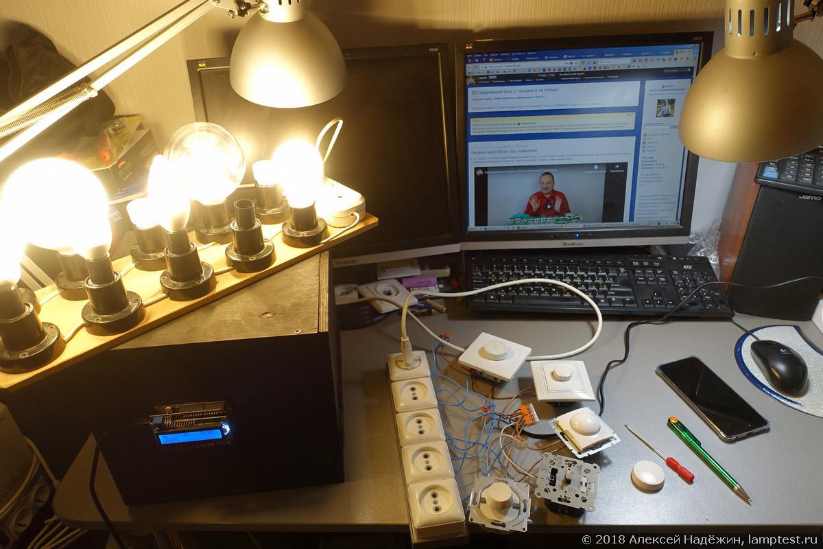 Тест десяти диммеров с LED-лампами - 1