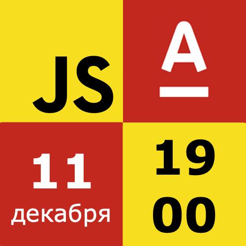 11 декабря, Москва — Alfa JS MeetUp - 1
