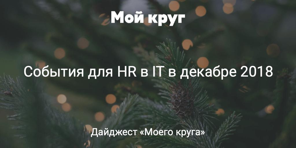 Дайджест событий для HR-специалистов в сфере IT на декабрь 2018 - 1