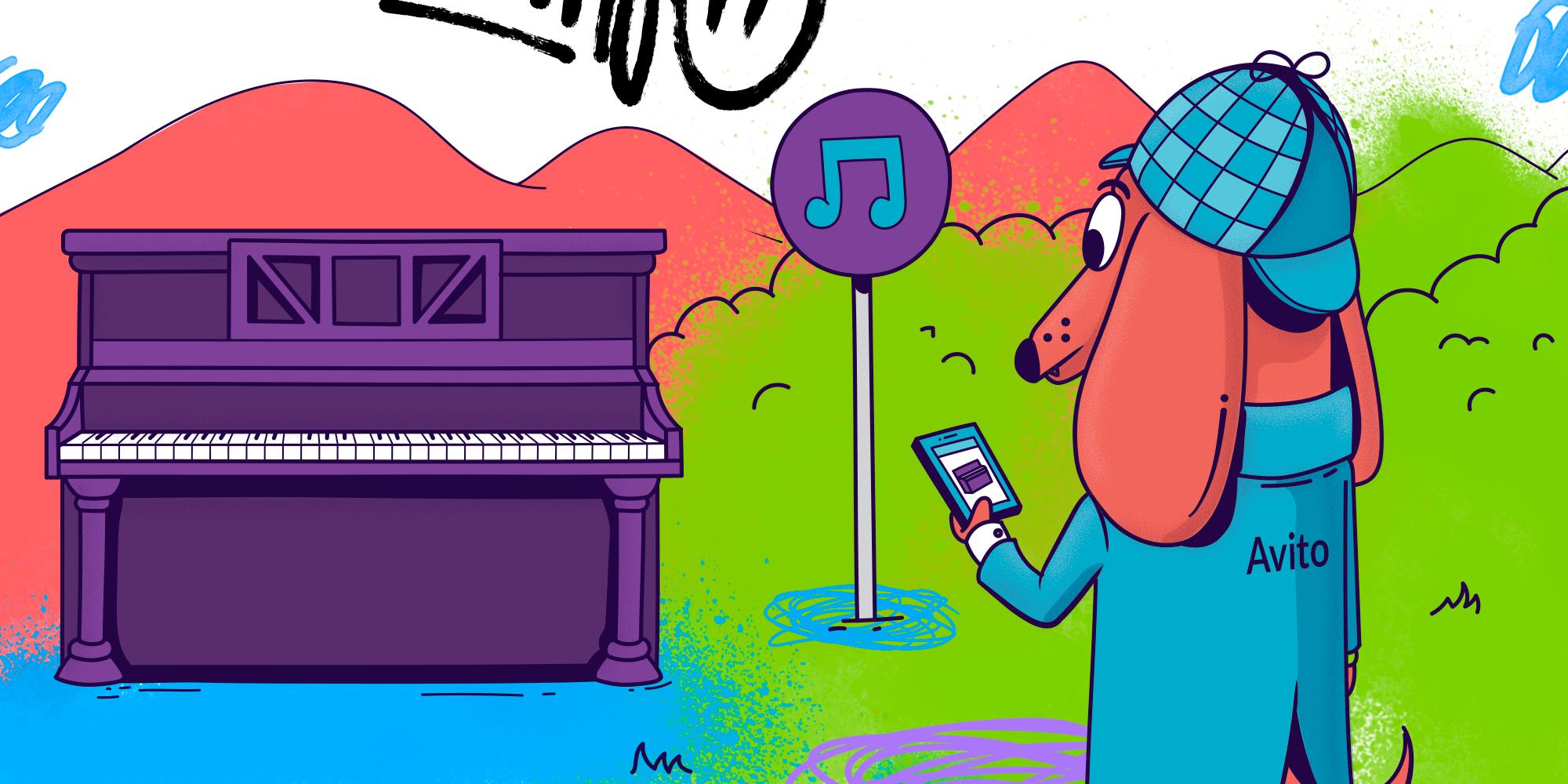 Эволюция поиска — как купить пианино в три клика - 1