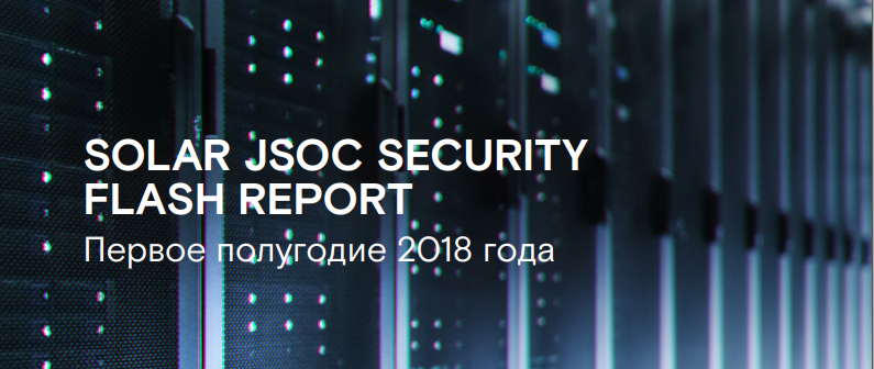 Исследование Solar JSOC: киберпреступники становятся профессиональнее - 1