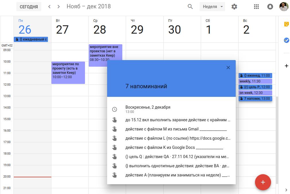 Реализация системы GTD на основе новых возможностей Google Keep и Calendar - 1