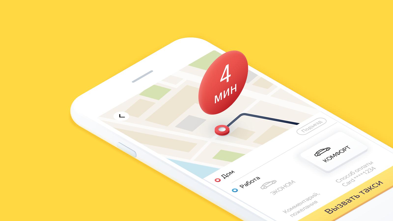 Чем поможет машинное обучение, когда каждая минута на счету. Прогнозируем ETA в Яндекс.Такси - 1