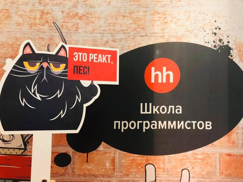 Разбор финала конкурса-квиза на стенде hh.ru на #HolyJS18 - 1
