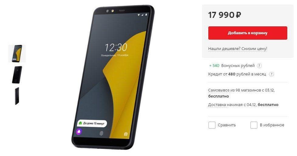 На сайте «М.Видео» случайно открыли информацию по смартфону от «Яндекса» за несколько дней до презентации - 1