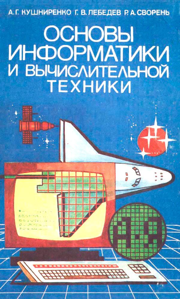 "Книга ""Электричество шаг за шагом"" от Рудольфа Свореня - 2"