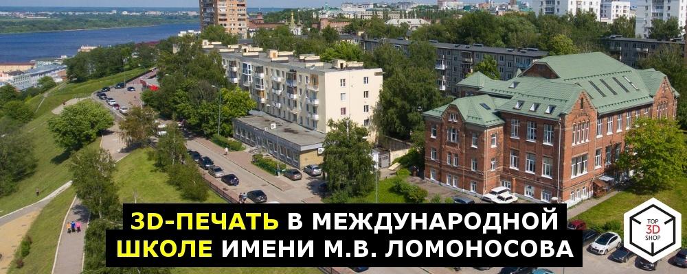 3D-печать в международной школе имени М. В. Ломоносова - 1