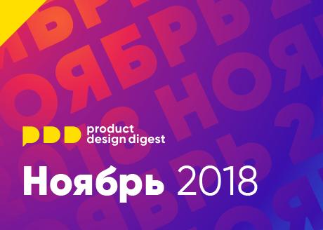Дайджест продуктового дизайна, ноябрь 2018 - 1