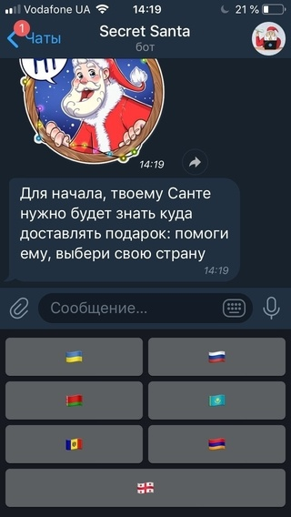 HappySecretSantaBot — Телеграм бот для игры «Тайный Санта» - 2