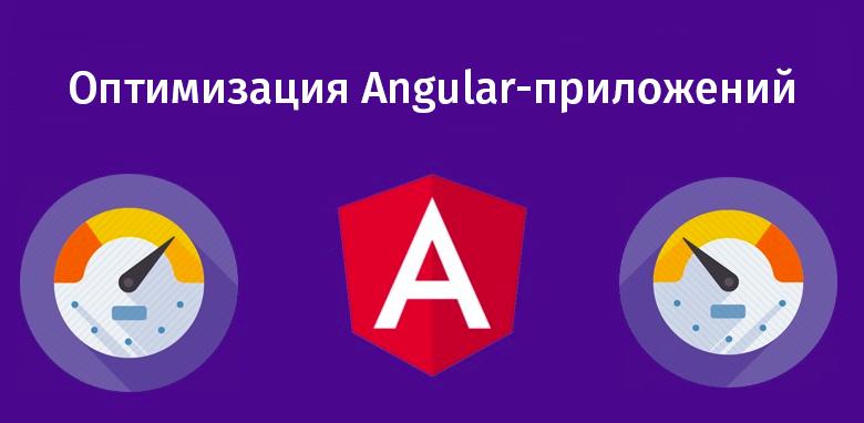 Оптимизация Angular-приложений - 1