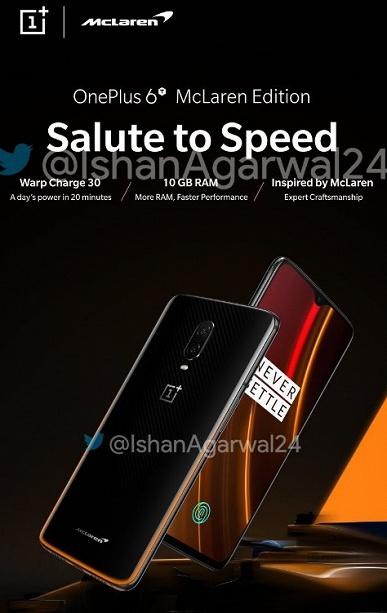 Смартфон OnePlus 6T McLaren Edition рассекречен: зарядка Warp Charge 30, 10 ГБ ОЗУ и обновлённый дизайн