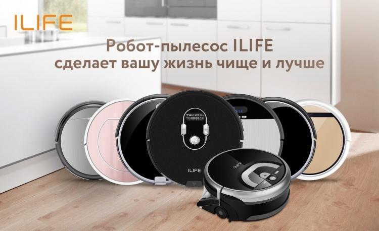 Производитель роботов-уборщиков ILIFE: от ODM до глобального потребительского бренда