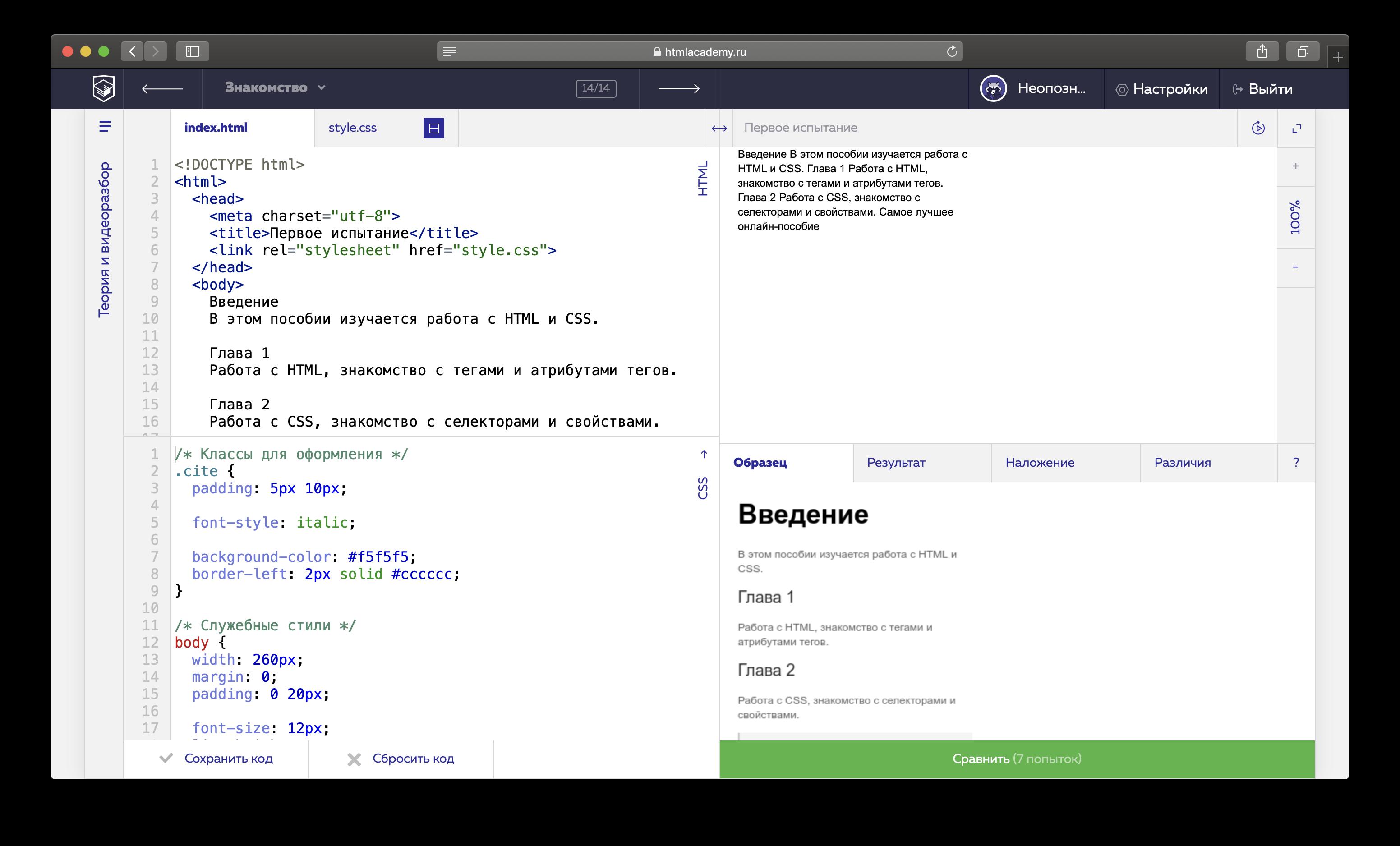 Пять бесплатных автоматизированных платформ для изучения и прокачки в программировании - 1