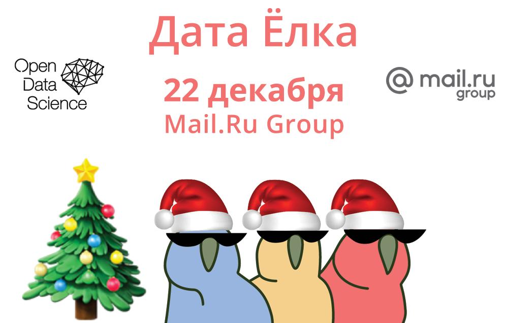 Приглашаем 22 декабря на Data Ёлку - 1