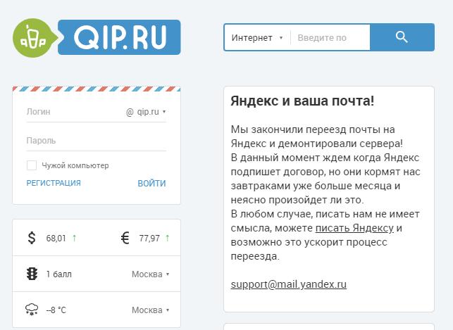 Хеппи энд — почтовые ящики на доменах портала Qip.ru переехали к Яндексу - 1