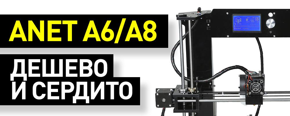Обзор 3D-принтеров Anet A6 и Anet A8 - 1