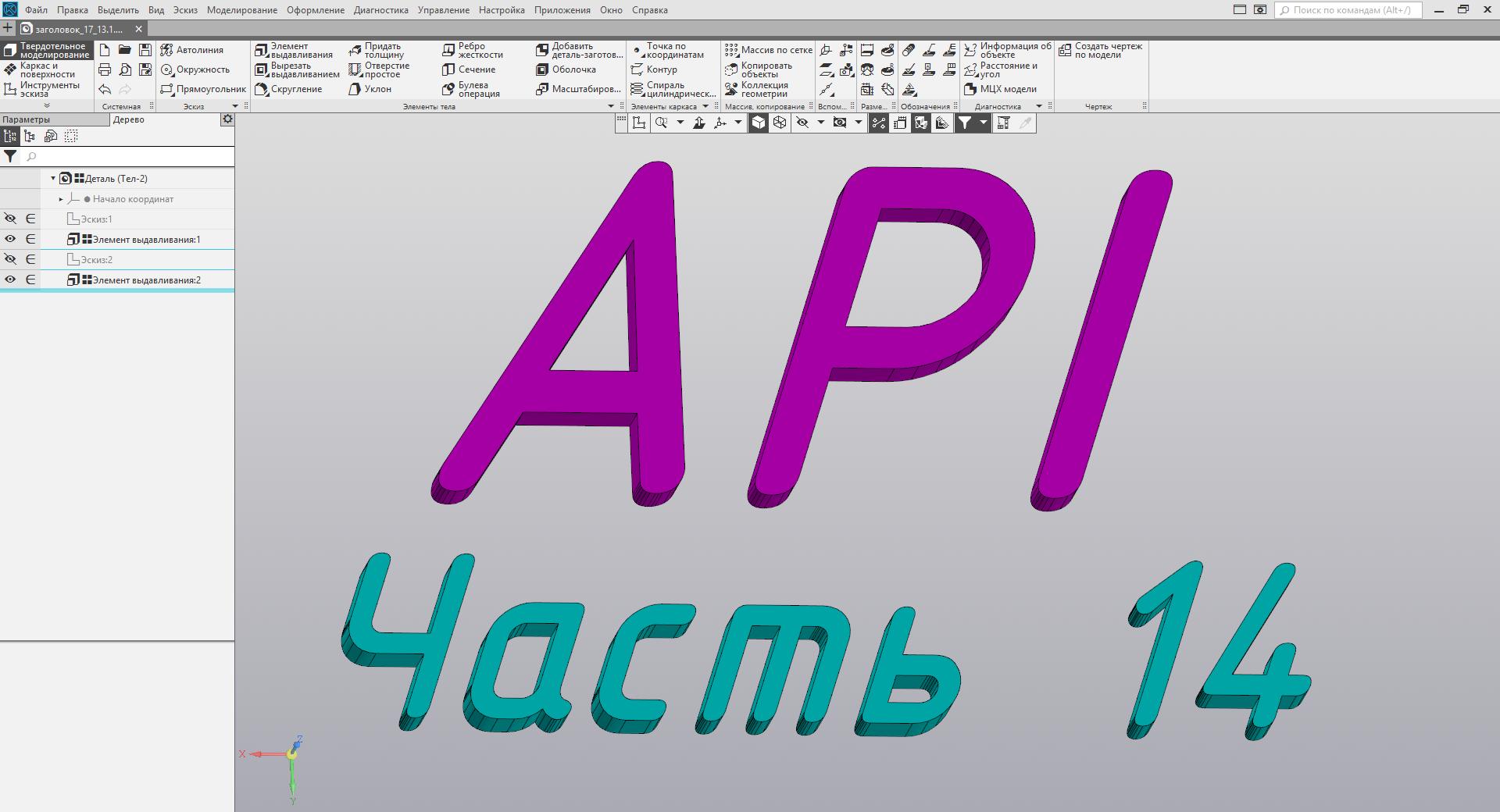 Работа с API КОМПАС-3D → Урок 14 → Многострочный текст - 1