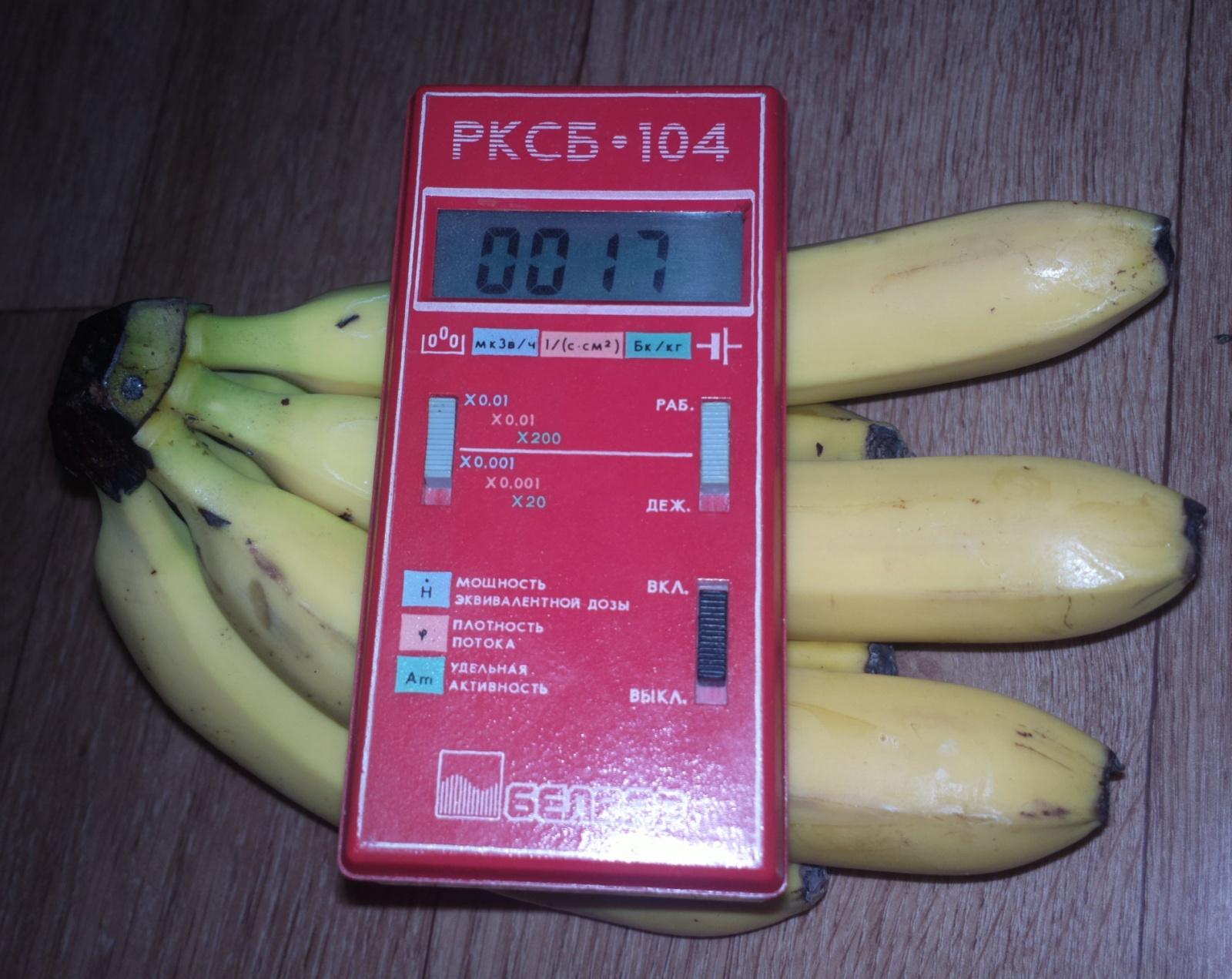 Заметки фитохимика. Радио-банан - 6
