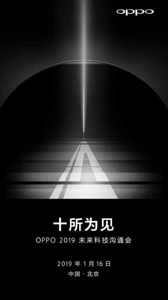 16 января Oppo представит смартфон с 10-кратным оптическим зумом... или только саму камеру
