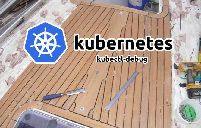 Плагин kubectl-debug для отладки в pod'ах Kubernetes - 1