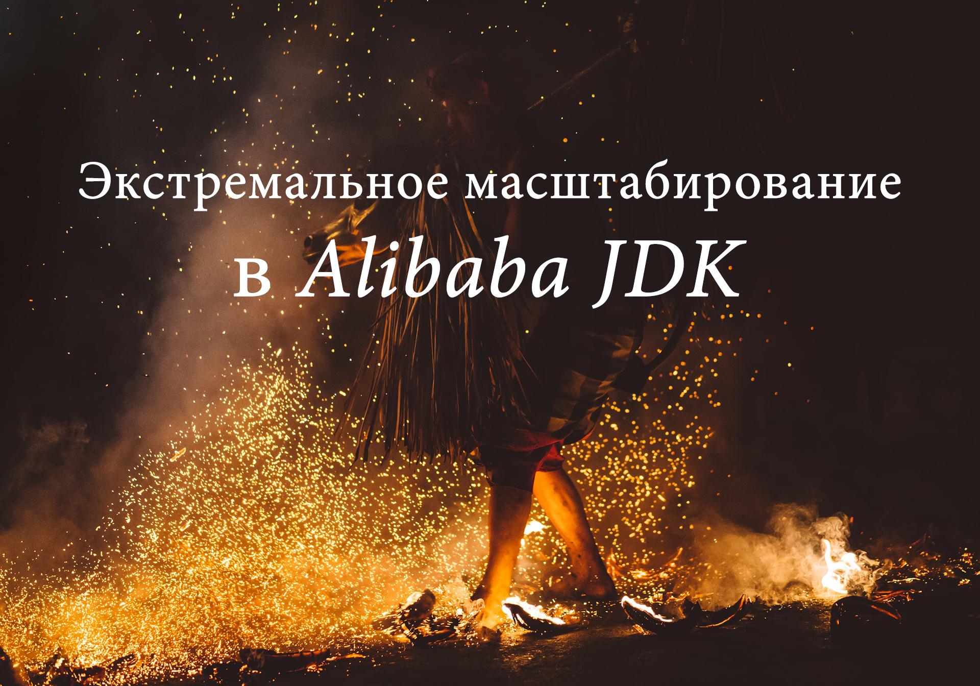 Экстремальное масштабирование в Alibaba JDK - 1