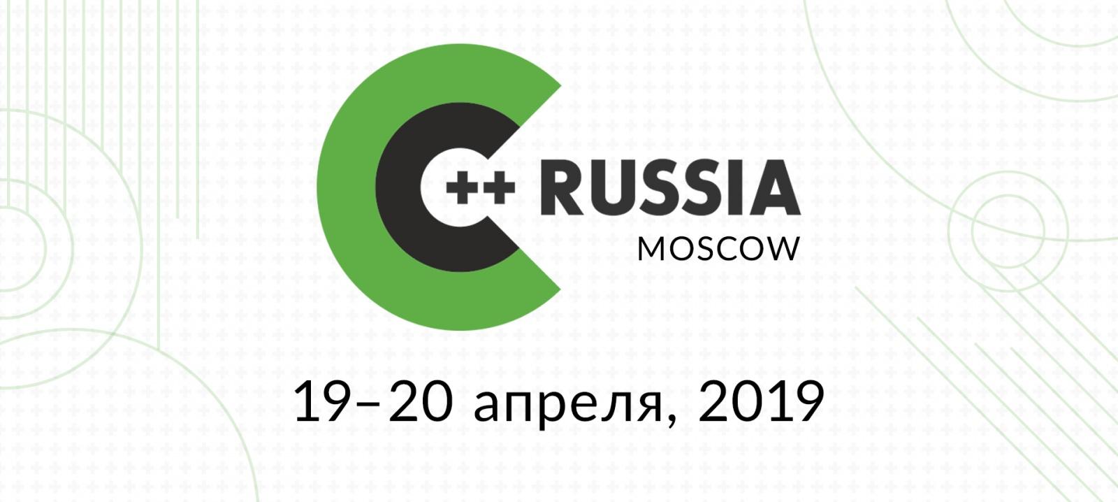 Конференция C++ Russia 2019 - 1