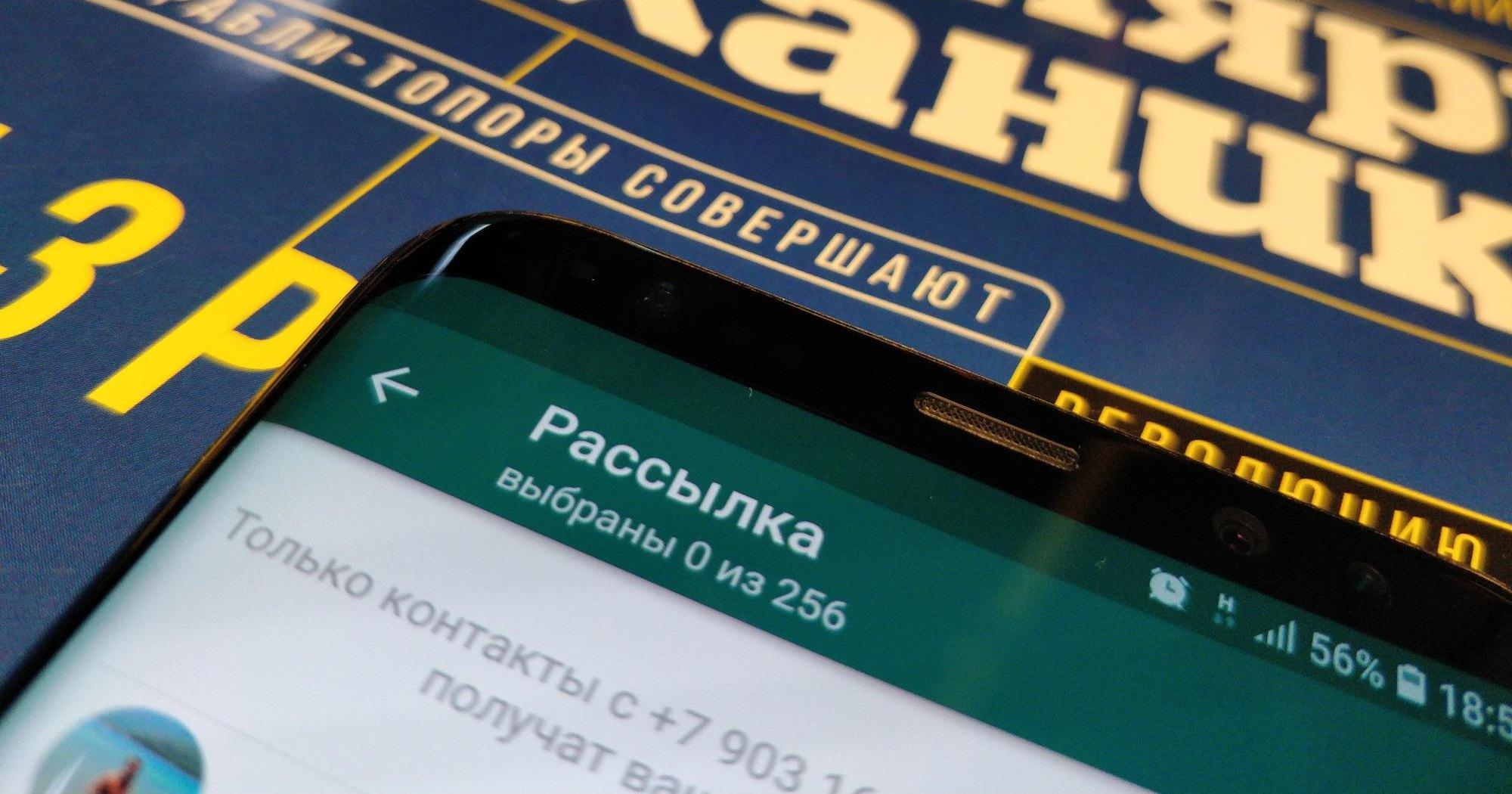 WhatsApp ввел ограничения: не более пяти сообщений в день