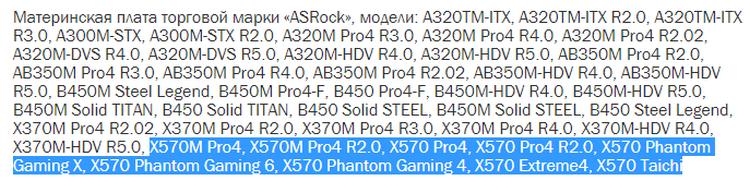 ASRock готовит по меньшей мере девять материнских плат на AMD X570