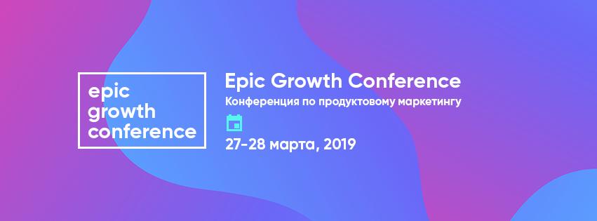 Кейсы и практики гроусхакинга в продукте на Epic Growth Conference - 1