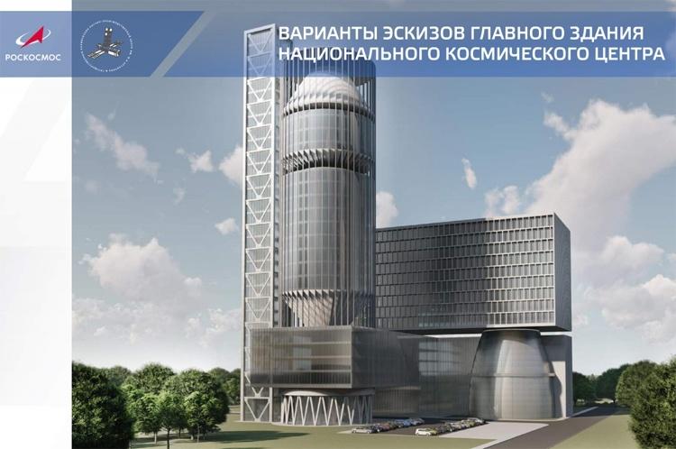 Представлен проект Национального космического центра